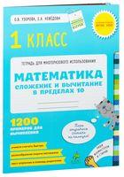 Математика. 1 класс. Сложение и вычитание в пределах 10. Тетрадь для многоразового использования