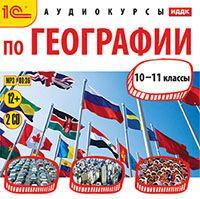 Аудиокурсы по географии. 10-11 класс