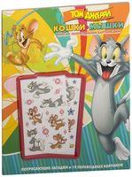 Том и Джерри. Кошки-мышки. Книжка с переводными картинками