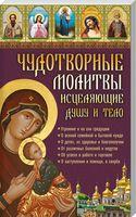 Чудотворные молитвы, исцеляющие душу и тело. Православный календарь до 2030 года (комплект из двух книг)