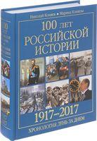 100 лет российской историии. 1917-2017. Хронология день за днем