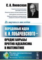 Передовые идеи Н.И. Лобачевского - орудие борьбы против идеализма в математике