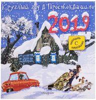 """Календарь настенный """"Круглый год в Простоквашино"""" (2019)"""