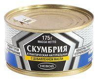 """Скумбрия консервированная """"Невод. С добавлением масла"""" (175 г)"""