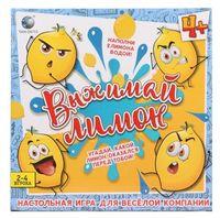 Выжимай лимон