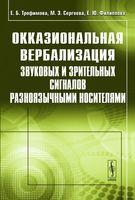Окказиональная вербализация звуковых и зрительных сигналов разноязычными носителями