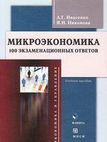 Микроэкономика. 100 экзаменационных ответов