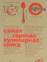 Самая горячая кулинарная книга