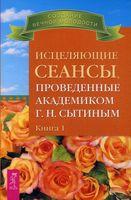 Исцеляющие сеансы, проведенные академиком Г. Н. Сытиным (в двух книгах)