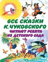 Все сказки Корнея Чуковского. Читают ребята из детского сада