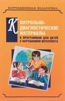 Контрольно-диагностические материалы к программам для детей с нарушением интеллекта