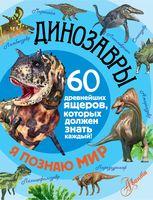 Динозавры. 60 древнейших ящеров, которые должен знать каждый!