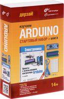 Arduino. Набор для исследований. Стартовый набор + книга