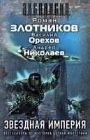 Звездная империя (Комплект из 3-х книг)