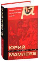 Юрий Мамлеев. Собрание сочинений. Том 2