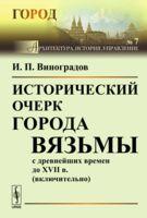Исторический очерк города Вязьмы с древнейших времен до XVII в. (включительно)