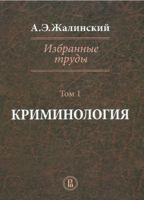 А. Э. Жалинский. Избранные труды. В 4 томах. Том 1. Криминология