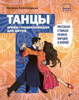 Танцы. Мини-энциклопедия для детей