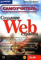 Создание Web-страниц. Самоучитель (+ CD)