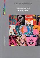 Потребление и поп-арт