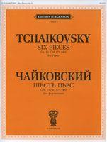 Чайковский. Шесть пьес. Соч. 19. Для фортепиано
