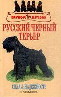 Русский черный терьер. Сила и надежность