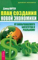 План создания Новой экономики. От воображаемого богатства к реальному
