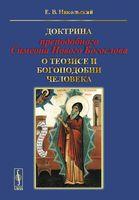 Доктрина преподобного Симеона Нового Богослова о теозисе и богоподобии человека