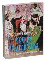 Москва повседневная: очерки городской жизни
