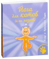 Йога для котов