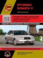 Hyundai Sonata V с 2001 г. Руководство по ремонту и эксплуатации