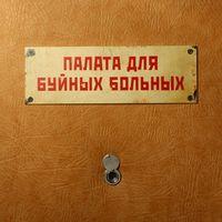 """Табличка на дверь """"Палата буйных больных"""""""