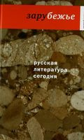 Русская литература сегодня. Зарубежье