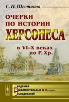 Очерки по истории Херсонеса в VI-X веках по Р. Хр (м)