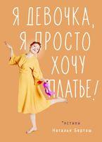 Я девочка, я просто хочу платье!