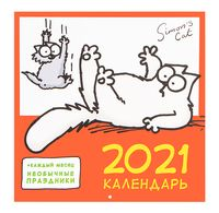 """Календарь настенный перекидной на 2021 год """"Кот Саймона"""" (30х30 см)"""
