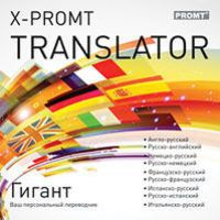 X-Promt Translator. Гигант
