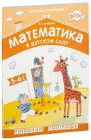 Математика в детском саду. Рабочая тетрадь для детей 5-6 лет