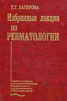 Избранные лекции по ревматологии