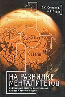 На развилке менталитетов. Действенные рецепты для инноваций, бизнеса и закона в России