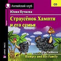 Страусенок Хампти и его семья