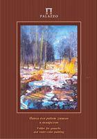 """Папка для работ гуашью и акварелью """"Весенний лес"""" (20 листов, А-3)"""