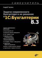 """Задачи современного бухгалтера и их решение в """"1С: Бухгалтерии 8.3"""". Самоучитель"""