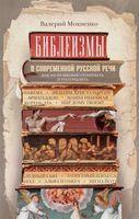 Библеизмы в современной русской речи