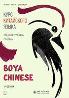 """Курс китайского языка """"Boya Chinese"""". Средний уровень. Ступень 1 (+ CD)"""
