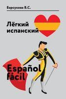 Лёгкий испанский (м)