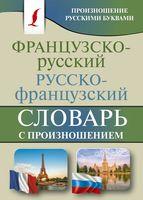 Французско-русский русско-французский словарь с произношением (м)