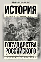 Полная история государства Российского в одном томе,