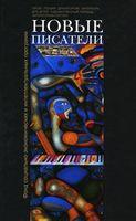 Новые писатели. Проза, поэзия, драматургия, литература для детей, художественный перевод, литературная критика