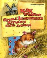 Как хомячок Кроша Зернышкин научился быть добрым
